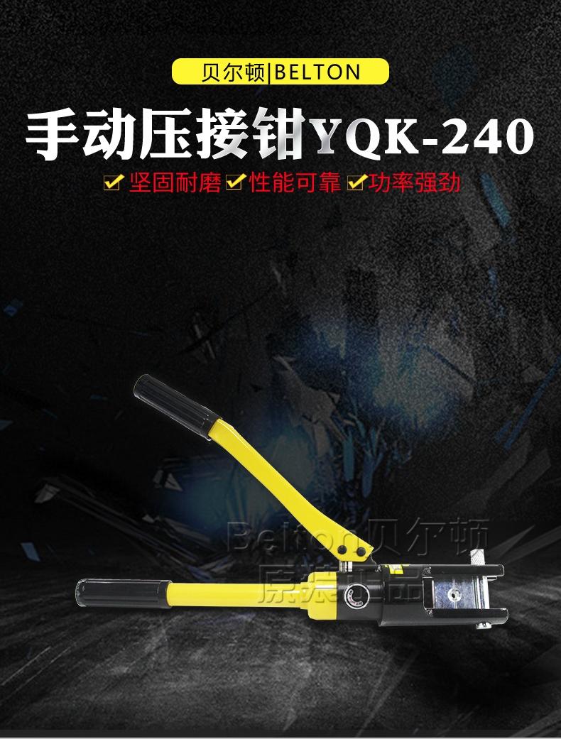 手动压接钳YQK-240_01.jpg